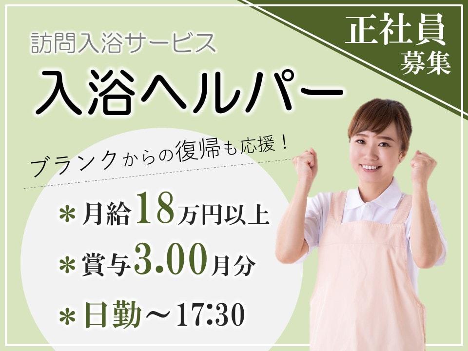 日勤 月18+賞3の訪問入浴ヘルパー イメージ