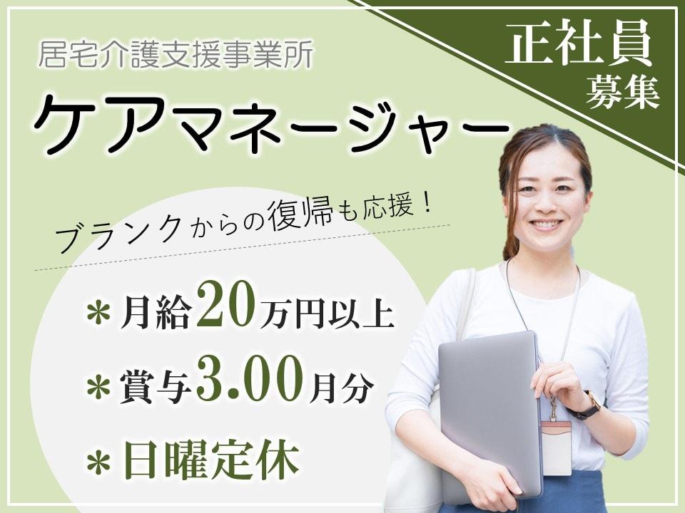 長野市三輪 | 居宅ケアマネージャー(介護支援専門員) イメージ
