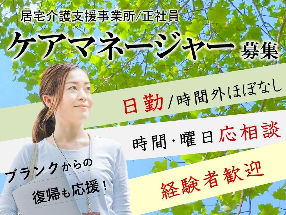 時間曜日応相談の居宅ケアマネ(介護支援専門員) イメージ