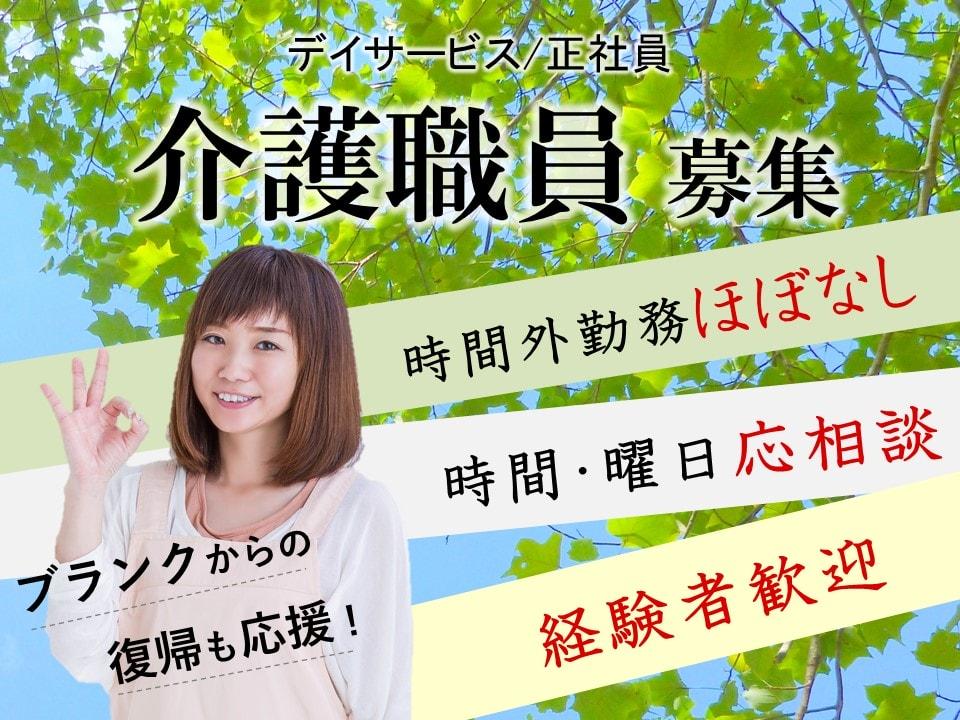 時間曜日応相談のデイサービス 初任者研修以上 イメージ