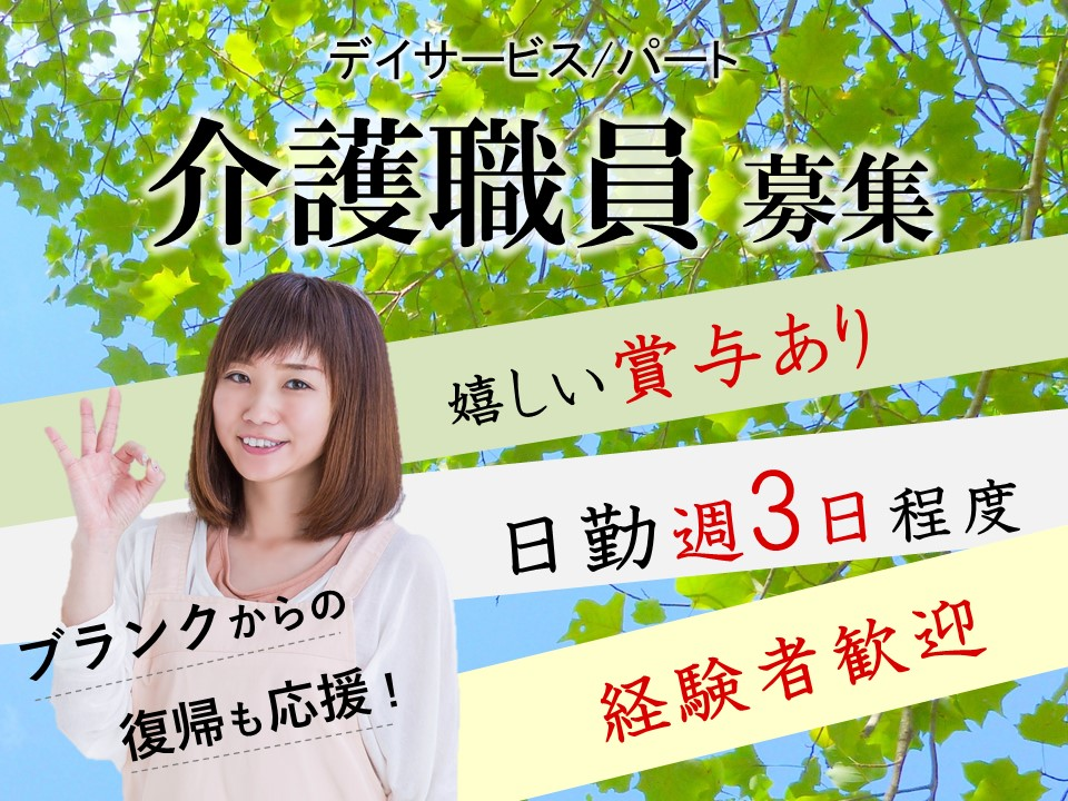 日勤週3 賞与ありのデイサービス 初任者研修以上 イメージ
