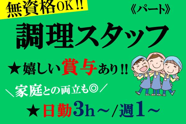 【日勤3h~・週1~/無資格OK】☆パート☆嬉しい賞与あり♪調理のお仕事☆ イメージ