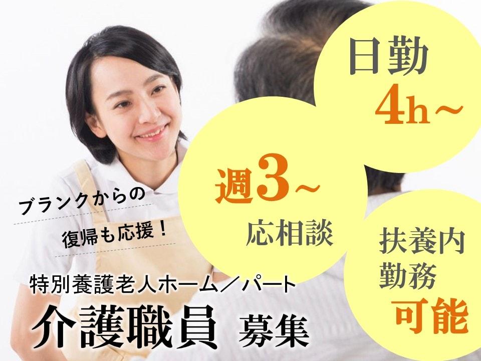 主婦歓迎 日勤4h~ 週3からの特養 介護福祉士 初任者研修以上 イメージ