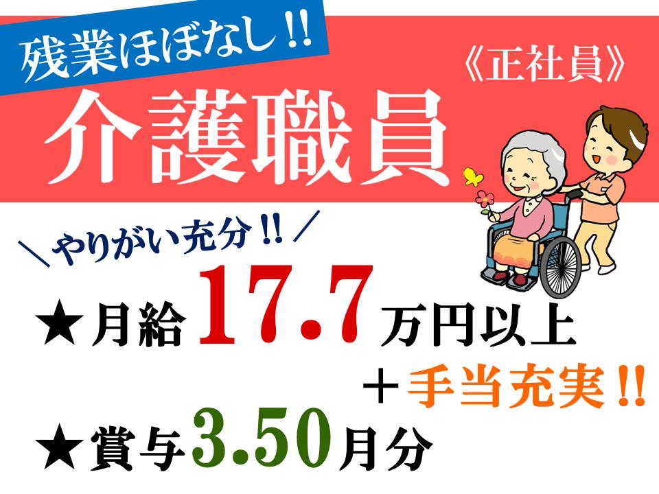月17.7万以上 賞与3.50月分の小多機 デイサービス 介護員 イメージ