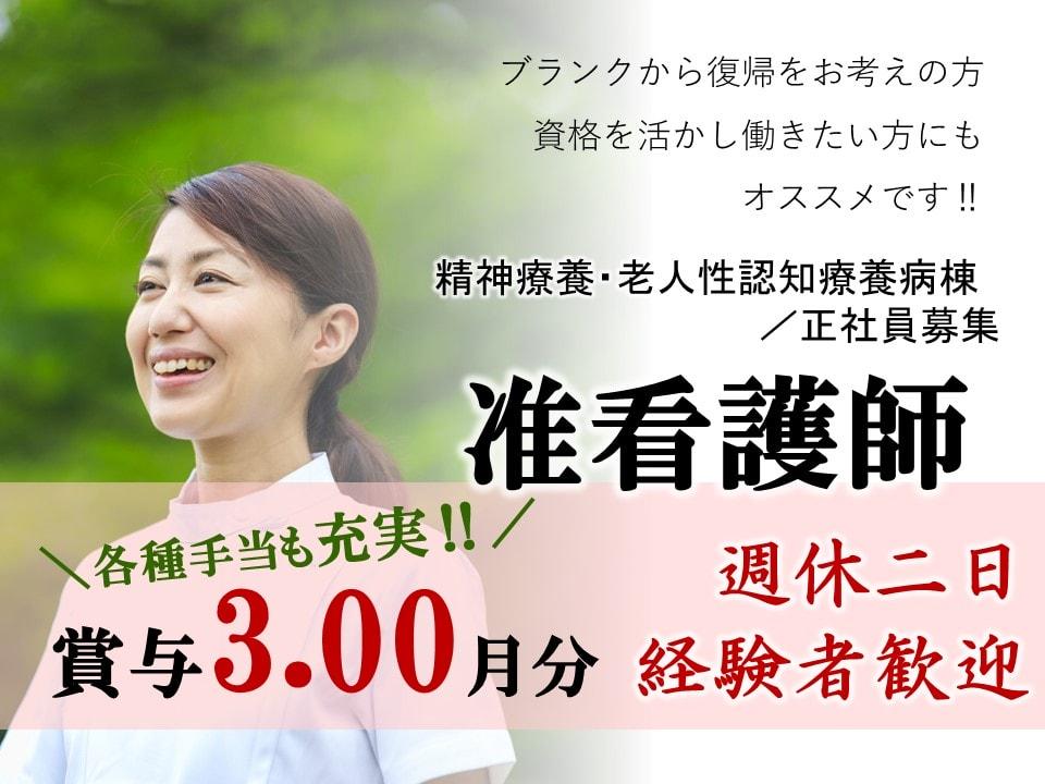 月22.7万以上 賞与昇給あり 福利厚生が充実の病院病棟 准看護師 イメージ