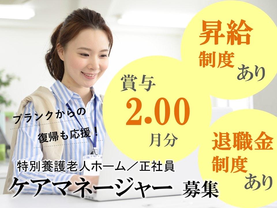月18万以上+手当 賞与2ヶ月 特養 施設ケアマネージャー(介護支援専門員) イメージ