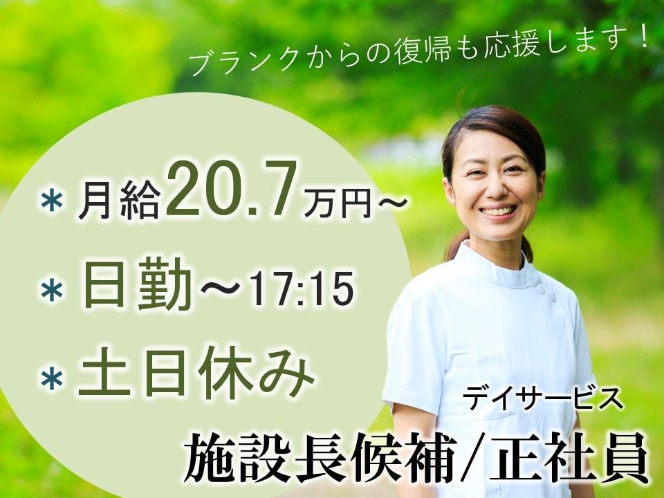 施設長候補 月20.7万~のデイサービス 他 介護福祉士 イメージ