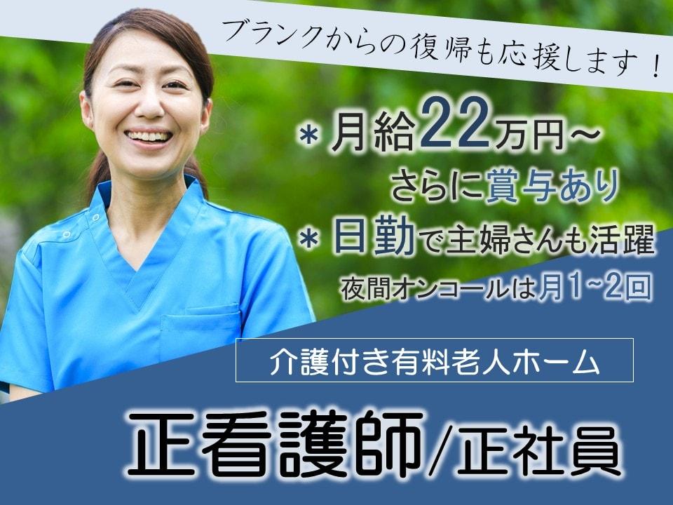 月22万円以上 夜間オンコールのみ ママ応援体制ありの有料老人ホーム 正看護師 イメージ