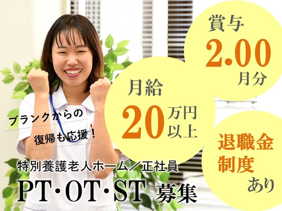 月20万以上+賞与2ヶ月 退職金制度あり ブランク応援の特養 PT OT ST イメージ