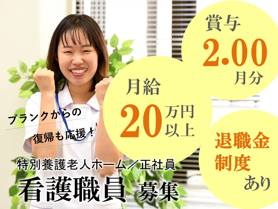 日勤のみ 月20万以上+賞与2ヶ月の特養 正看護師 准看護師 イメージ