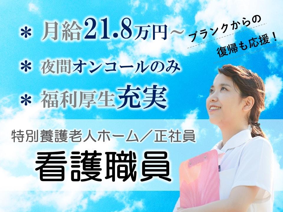 日勤 月21.8~+手当の特養 正看護師 准看護師 イメージ