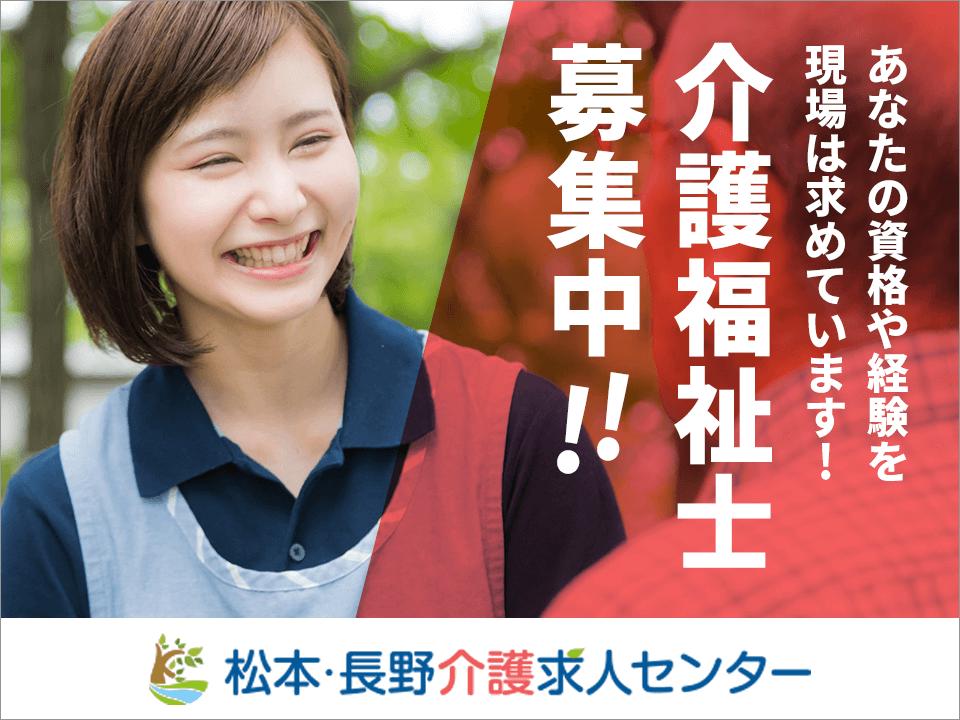 【介護福祉士】明るく元気な方大歓迎!