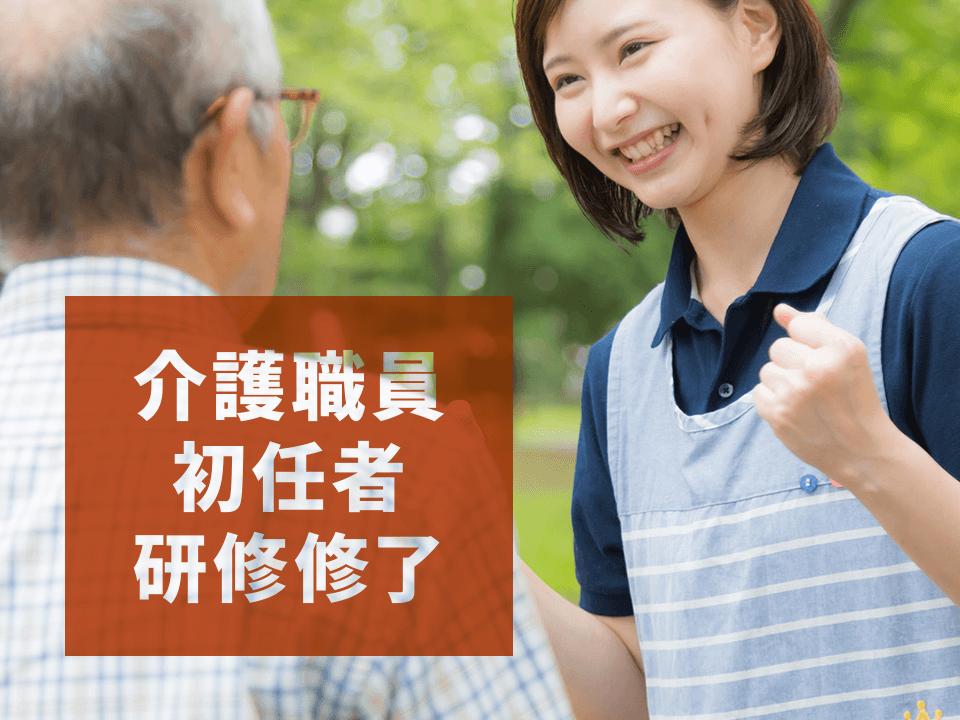 【介護職員初任者研修】資格を活かして働けます!