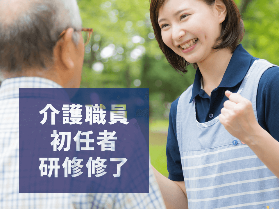 【介護職員初任者研修以上】資格を活かして働けます!