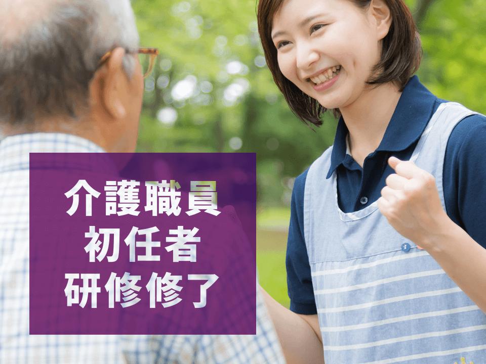 【介護職員初任者研修】資格を活かして一緒に働きましょう!