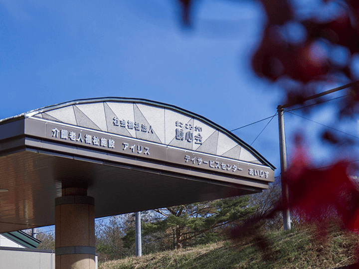 【特別養護老人ホームアイリス】諏訪郡原村にある特別養護老人ホームです。