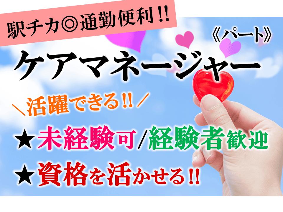駅チカの居宅 ケアマネ イメージ