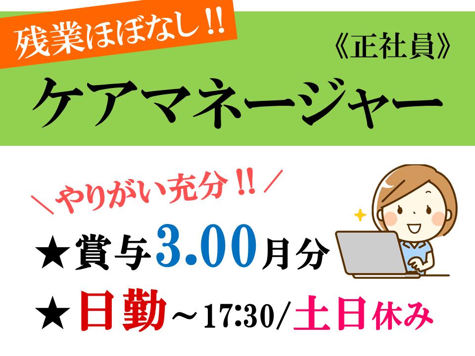 日勤~17:30 土日休みの居宅ケアマネ イメージ