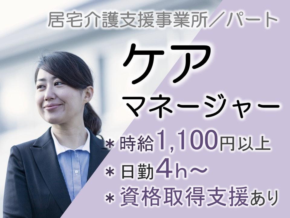 4h~の居宅ケアマネ(介護支援専門員) イメージ