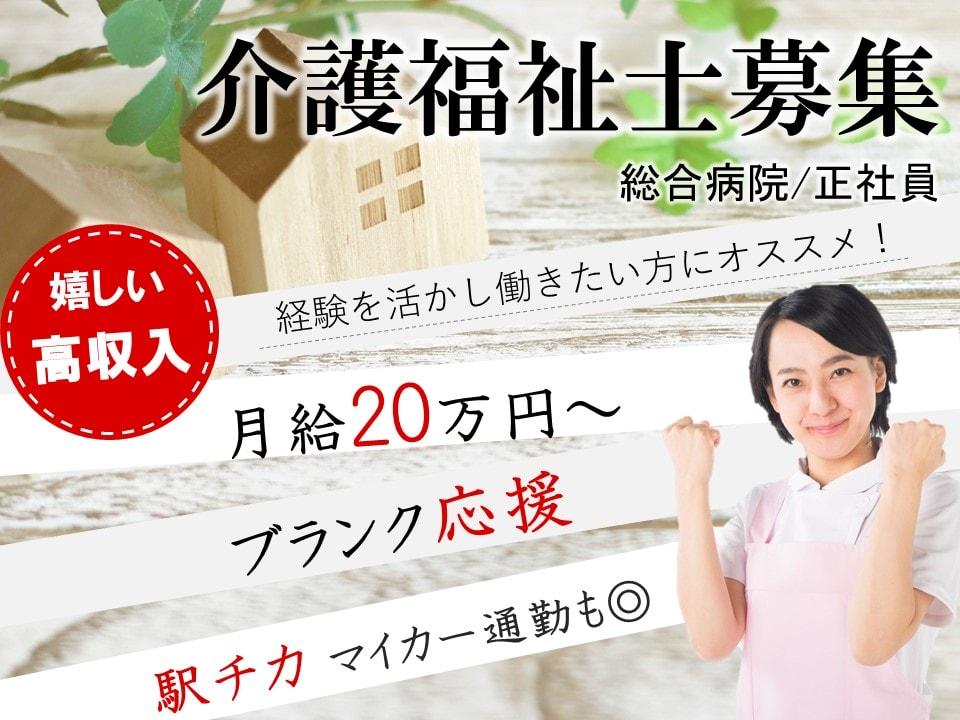 松本市村井町西 | 総合病院 介護福祉士 イメージ