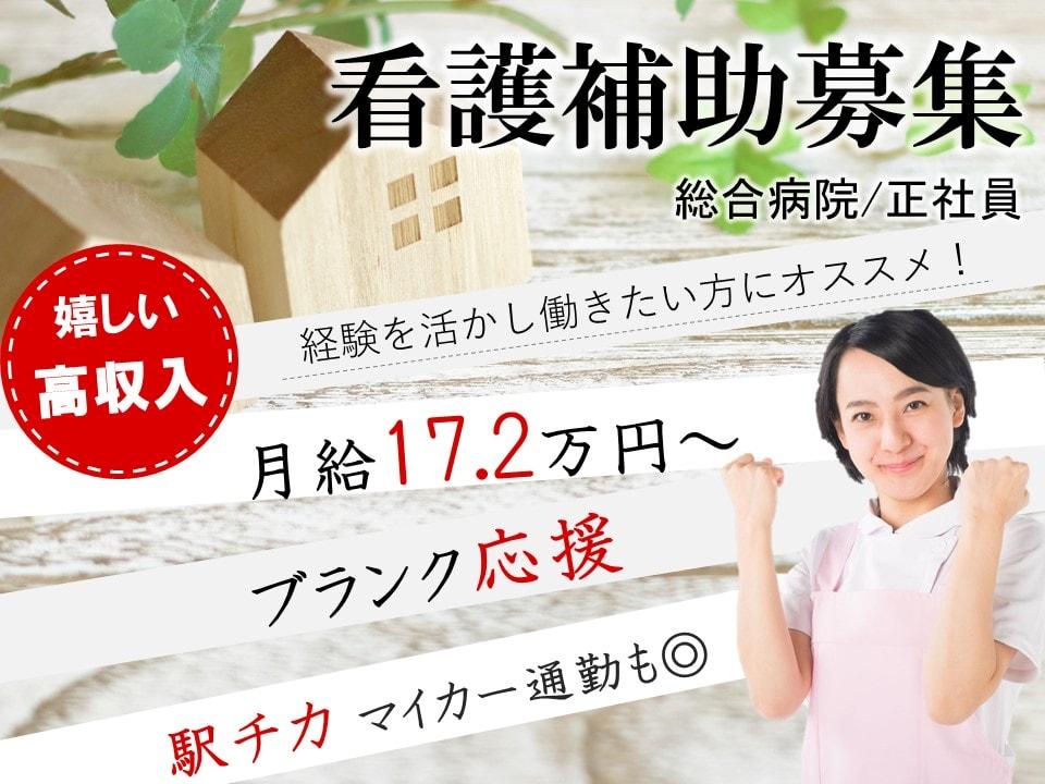 松本市村井町西 | 病院(病棟) 看護補助で介護福祉士 イメージ
