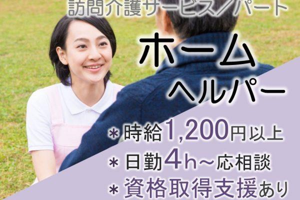 【時給1,200円~】☆パート☆日勤3h程度☆彡資格取得応援♪訪問介護/ホームヘルパー☆ イメージ
