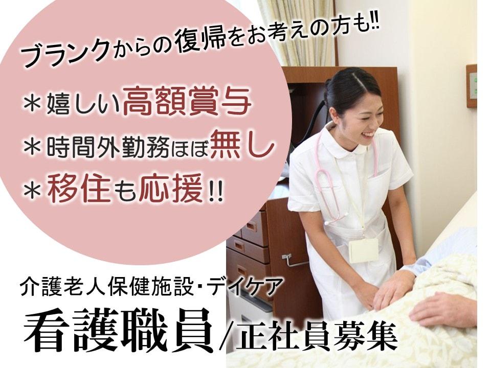 賞与たっぷり 寮ありの福祉施設 看護師 イメージ