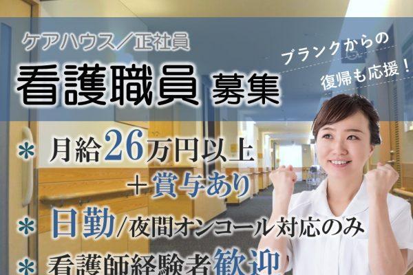 小諸市和田|日勤+オンコール ケアハウス 正・准看護師 イメージ