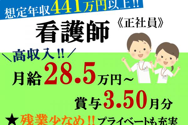 月28.5万以上 賞与3.50月分の介護老健 看護師 イメージ