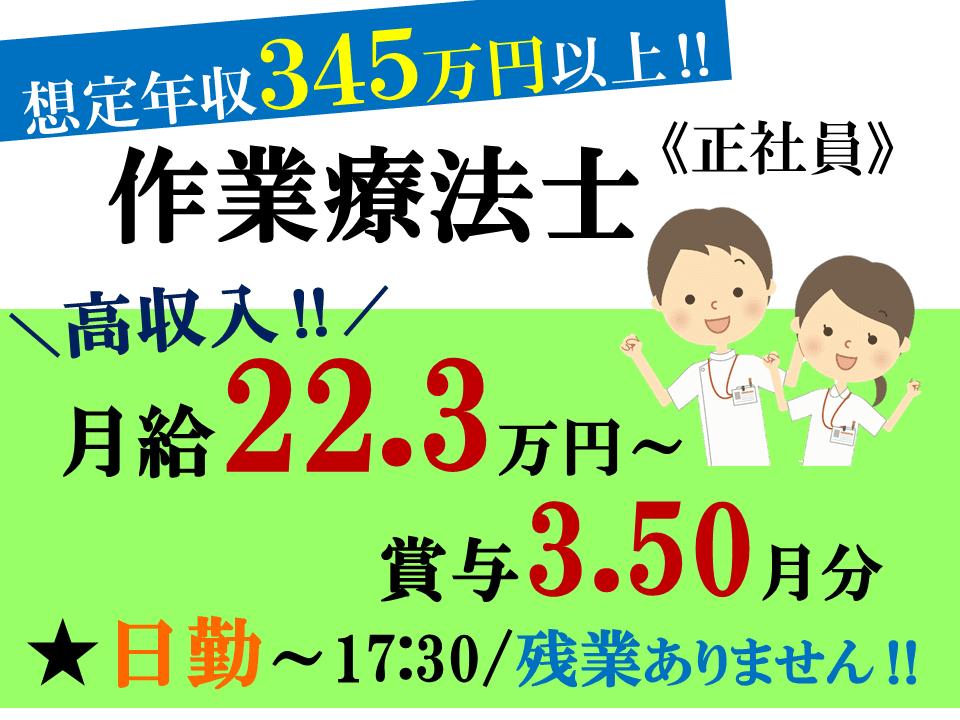 月22.3万以上+賞与たっぷりの神経科 作業療法士 イメージ