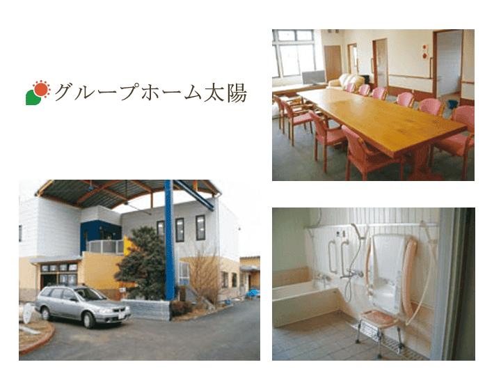【グループホーム太陽】長野市富竹にあるグループホームです。