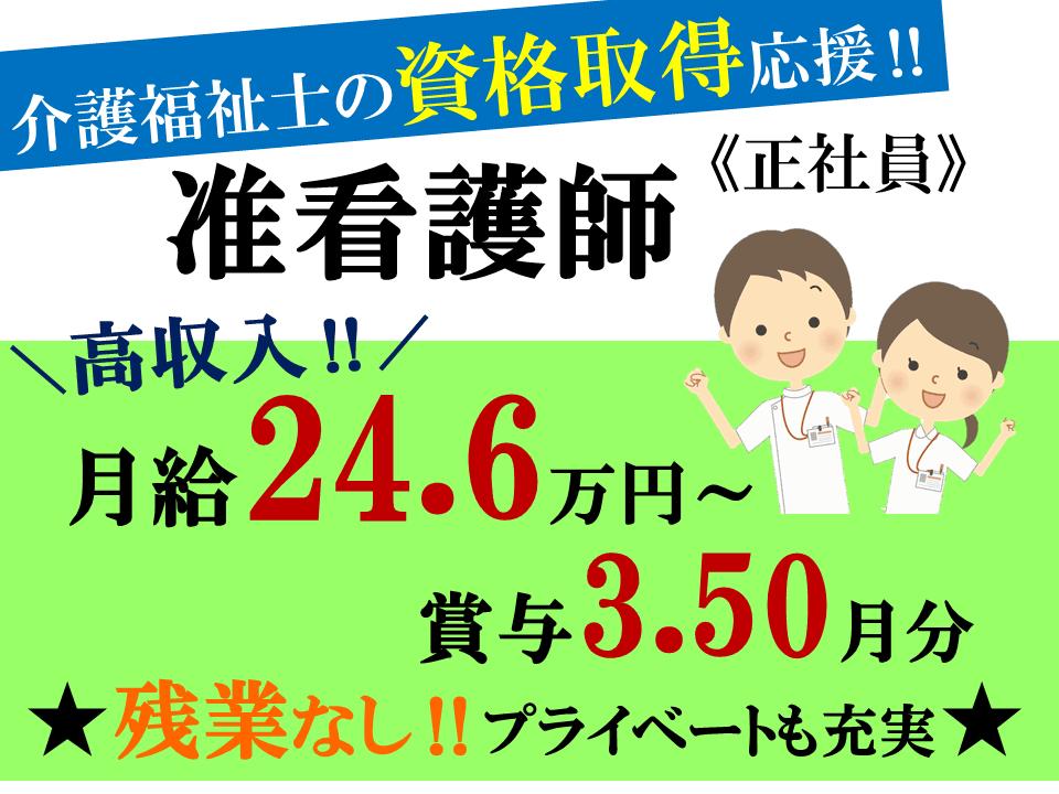 月24.6万以上 賞与3.50月分の神経科病院 准看護師 イメージ