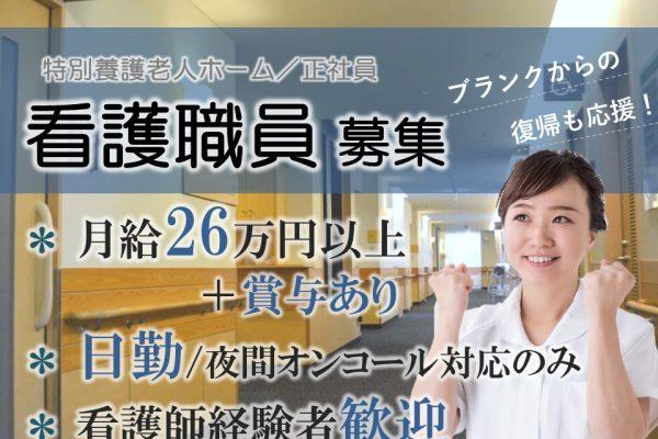 小諸市和田|特別養護老人ホーム 正・准看護師 イメージ