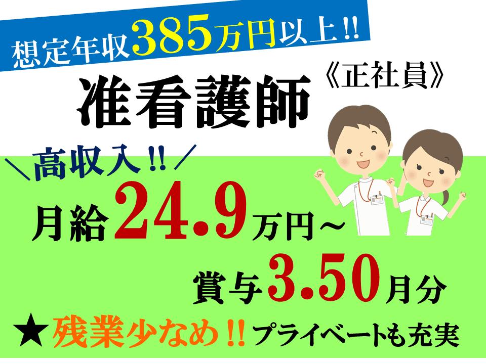 月24.9万以上 賞与3.50月分の介護老健 准看護師 イメージ