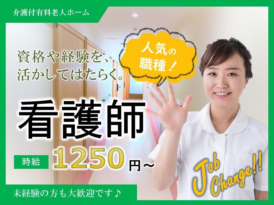 【時給1250円以上/日勤】☆パート☆有料老人ホームでの看護師のお仕事♪ イメージ