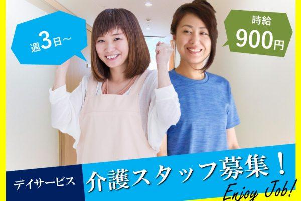 【時給900円以上/賞与あり】☆パート☆デイサービスでの介護スタッフ♪ イメージ
