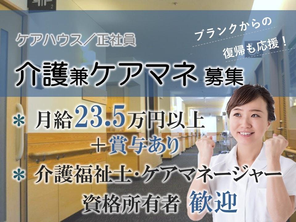 月23.5万以上+賞与のケアハウス 介護福祉士兼ケアマネ(介護支援専門員) イメージ