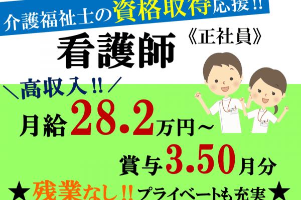 月28.2万以上 賞与3.50月分の神経科病院 看護師 イメージ