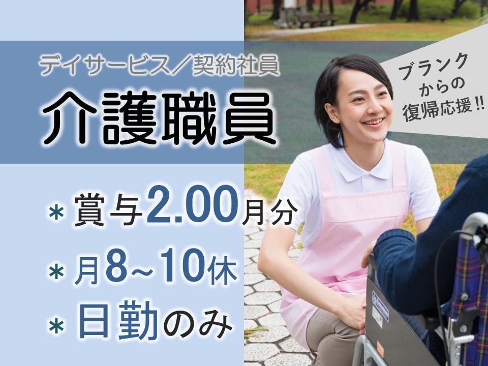 日勤 賞2月分のデイサービス 初任者研修以上 イメージ