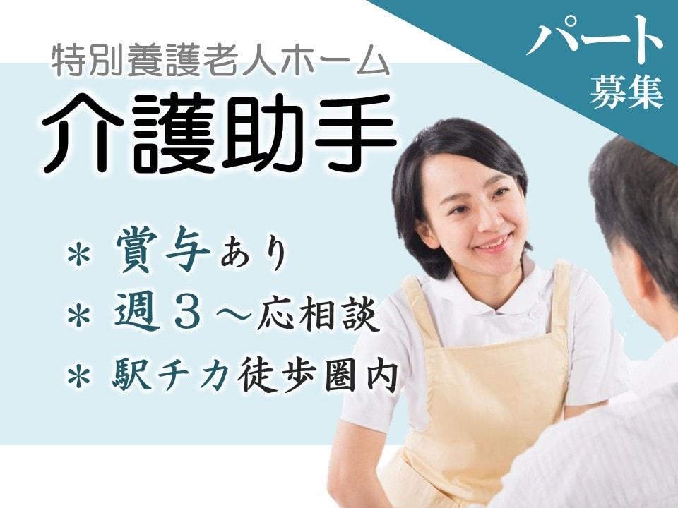 主婦歓迎 週3から 昇給賞与ありの特養 介護助手 イメージ