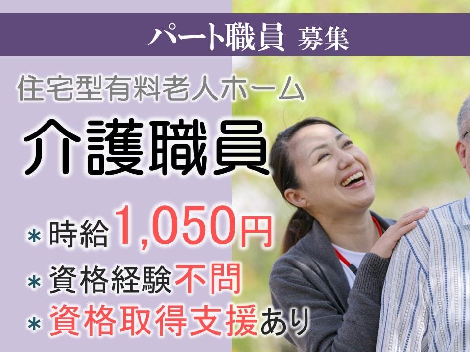 【時給1050円/無資格・未経験可】☆パート☆有料老人ホーム/介護のお仕事☆ イメージ