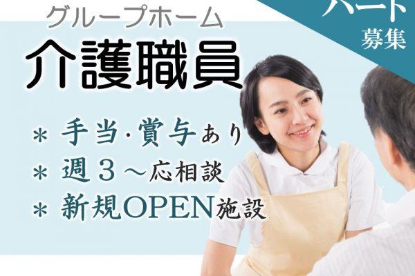 【新規オープン】☆パート☆時給+資格手当・賞与あり☆グループホーム/介護のお仕事☆ イメージ