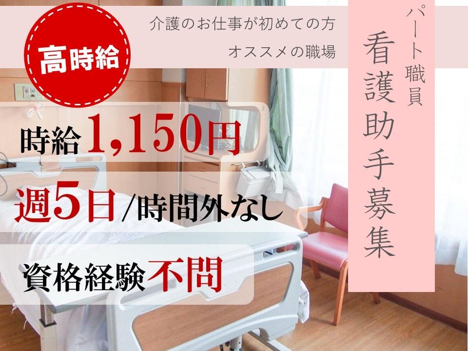 【時給1150円】☆パート☆日勤☆総合病院/看護助手のお仕事☆ イメージ