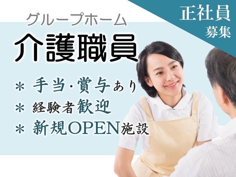 【新規オープン】☆正社員☆グループホーム/介護のお仕事☆ イメージ