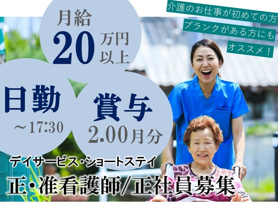 月20万以上 日勤のみ 女性寮ありのデイサービス 正准看護師 イメージ