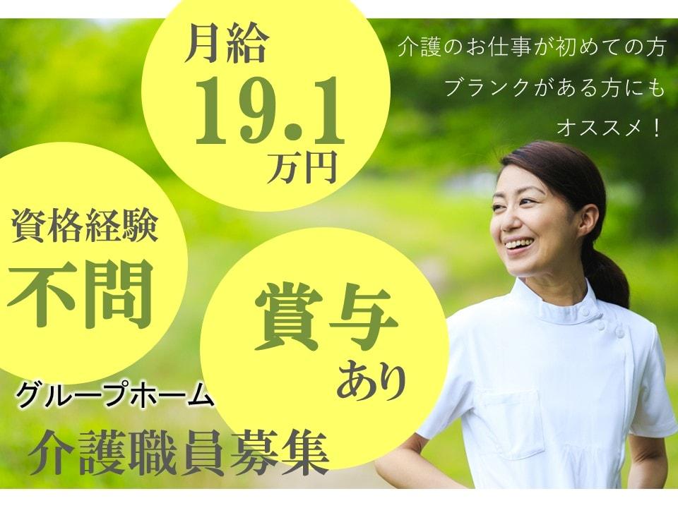 月14.5万 手当充実の正社員 グループホーム 介護士 イメージ