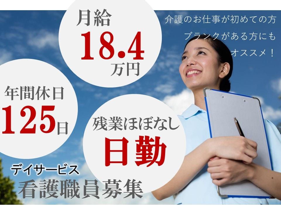 月17万以上 賞与ありの正社員 日勤 デイサービス 看護師 イメージ