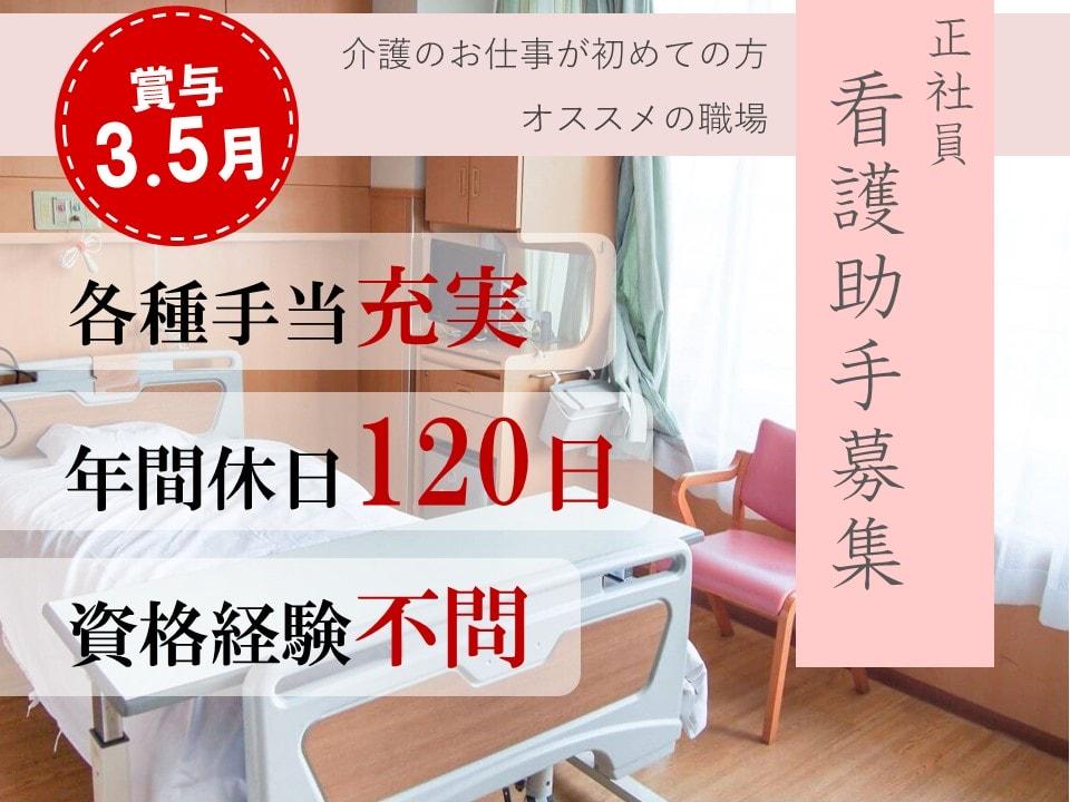 賞与3.5月 年間休120日の正社員 日勤 総合病院 看護助手 イメージ