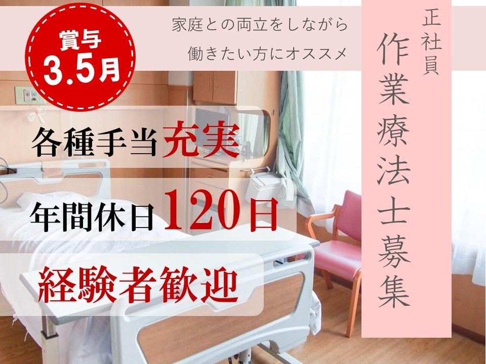 月21.1万からの正社員 週休2日 総合病院 OT イメージ
