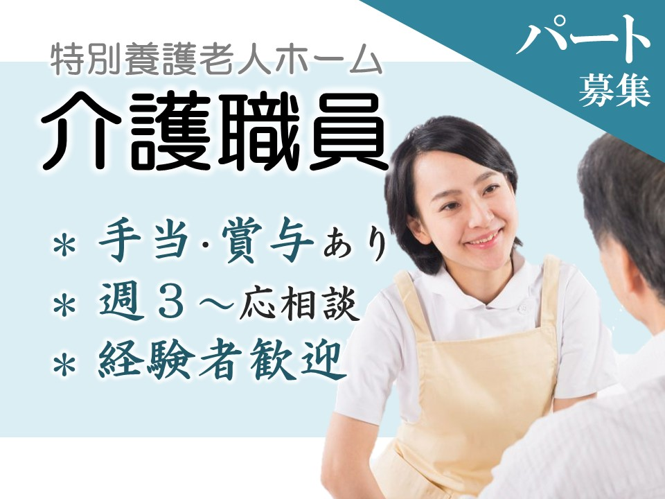 主婦歓迎 週3から 昇給賞与ありの特養 介護士 イメージ